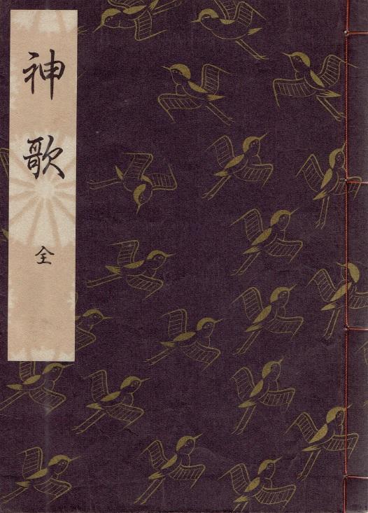 神歌と書かれた謡本の表紙