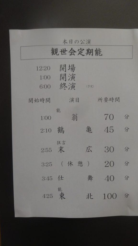 公演の時刻表