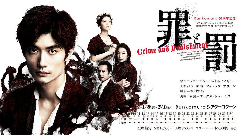 罪と罰 のポスター