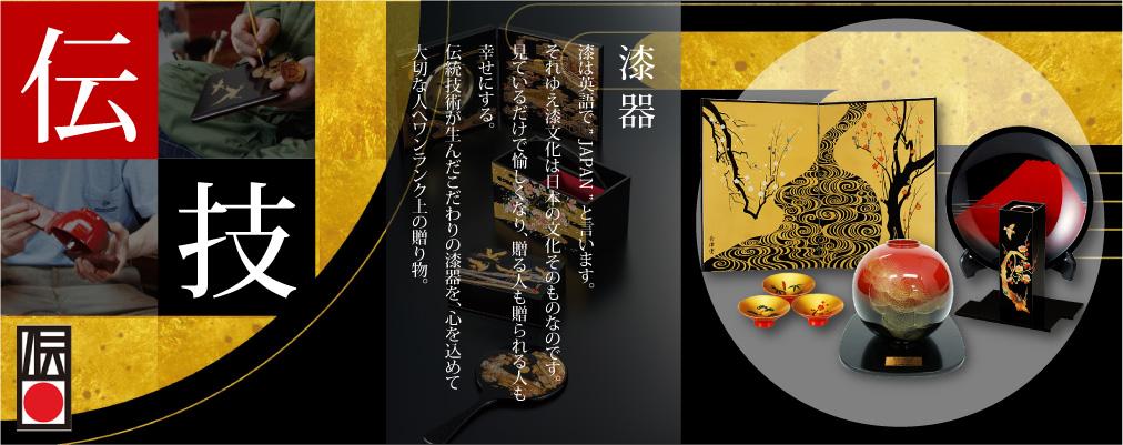 Japan 漆器 のポスター
