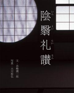 谷崎の陰影礼賛の本