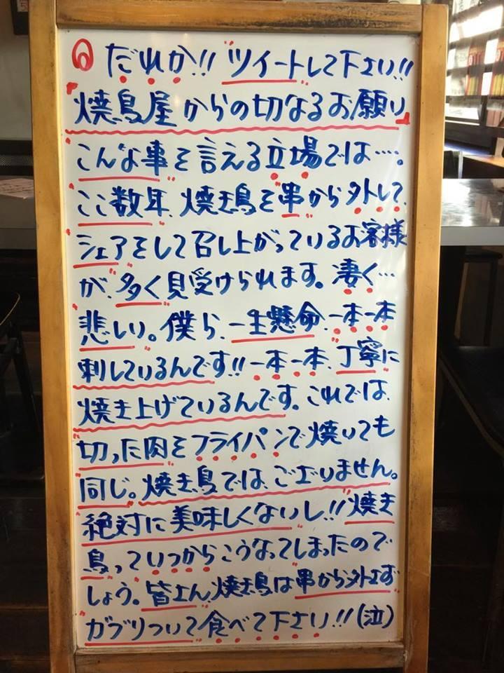 焼き鳥を駆使から外さないで というお店からのメッセージが書かれた看板