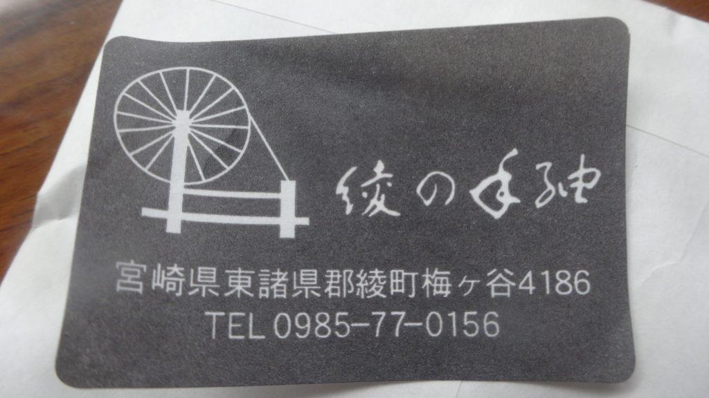 宮崎県の工房の名刺