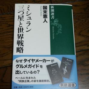 ミシュラン・三ツ星と世界戦略という本