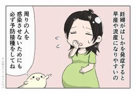 妊婦へのはしか感染の危険性を喚起するポスター