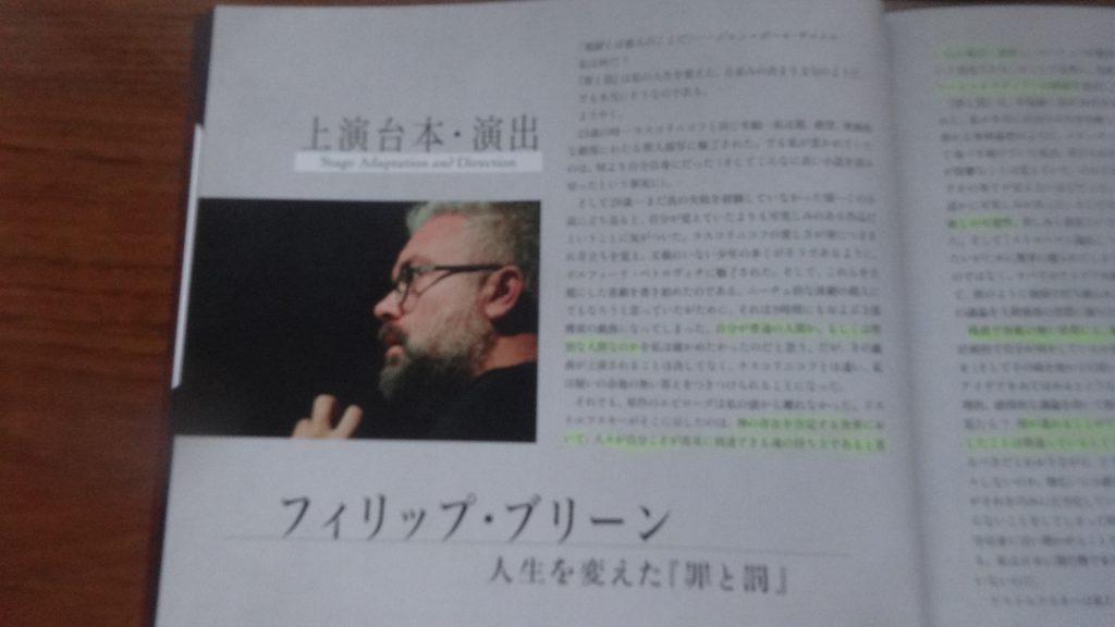 ブリーンさんのインタビュー記事