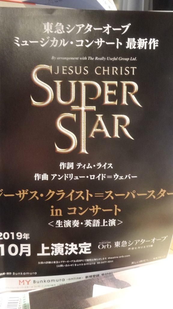 ジーザスクライストスーパースターのポスター