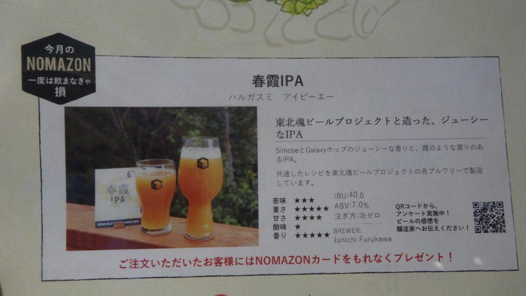 春霞IPAの説明が書かれたメニュー