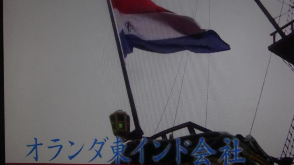 オランダ東インド会社