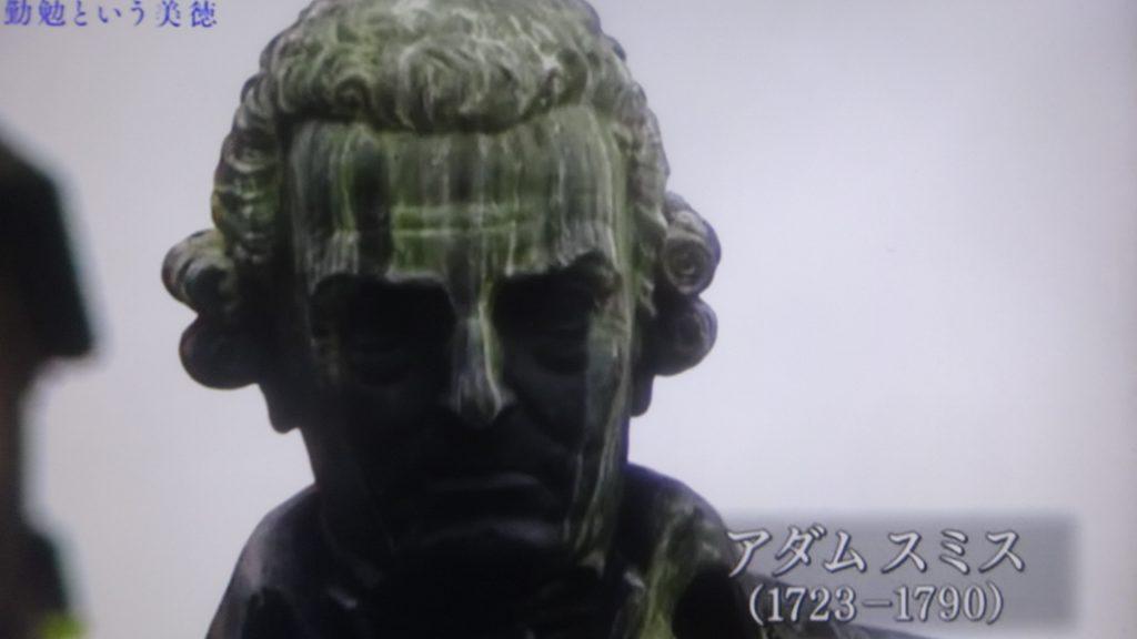 アダム・スミスの彫像