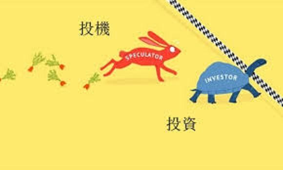 投資と投機の違いの説明1