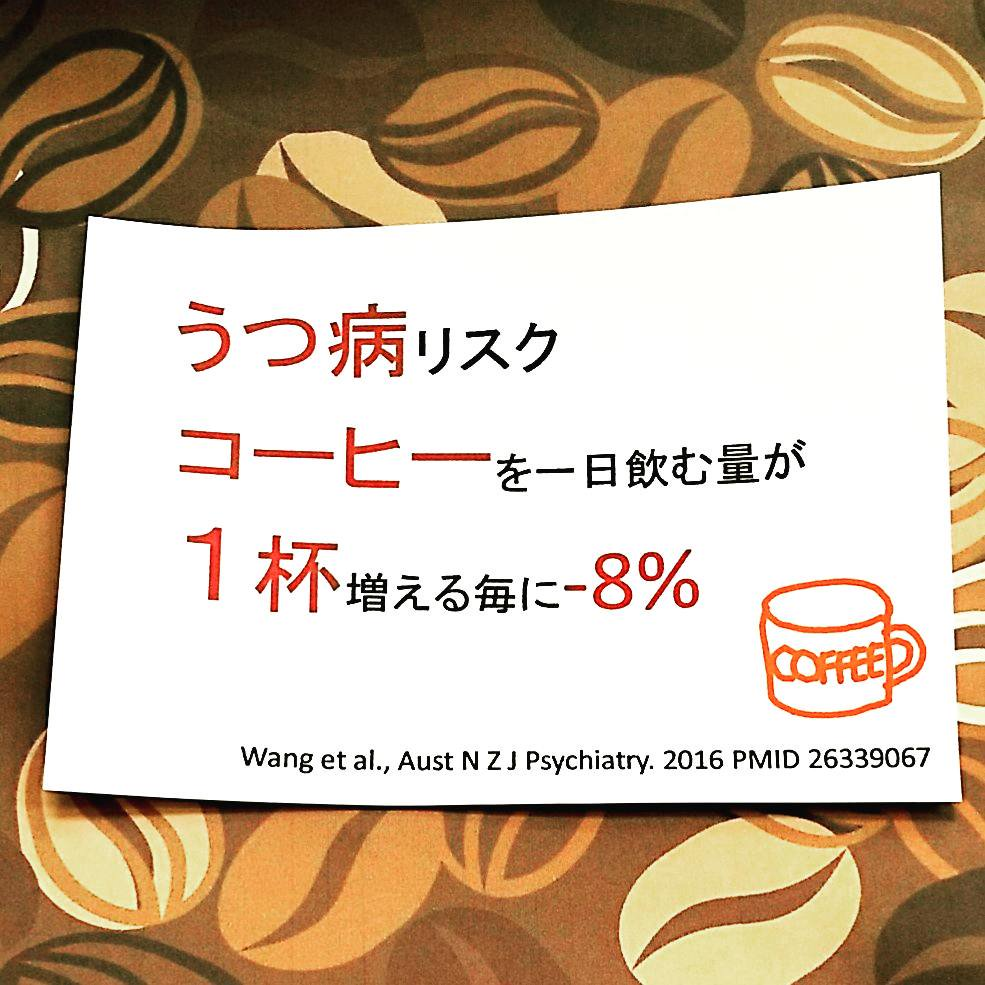 コーヒーを4杯以上飲むとうつ病のリスクが20%減る