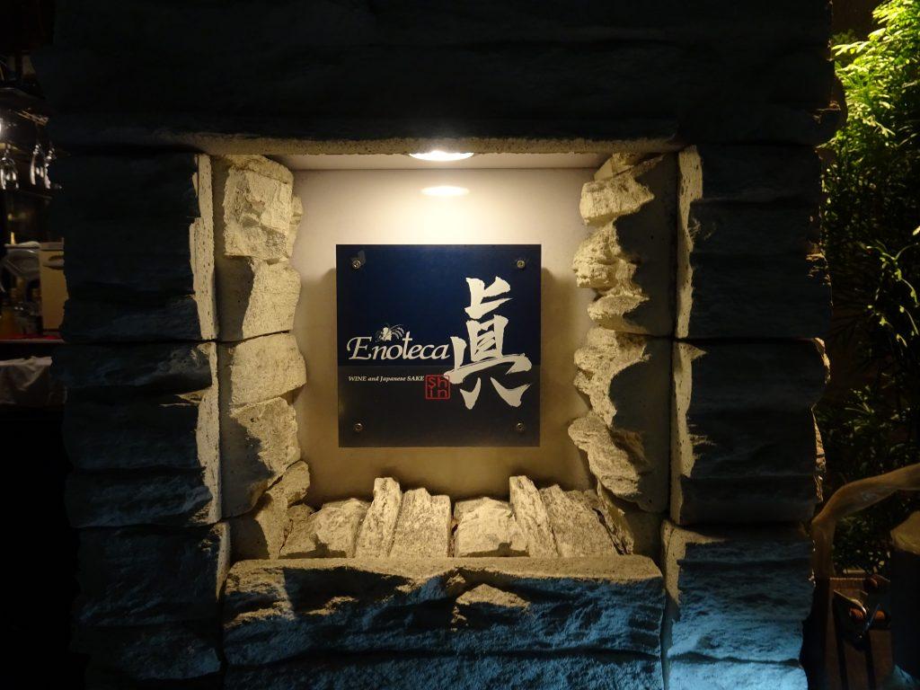 エノテカ・眞さんのロゴ