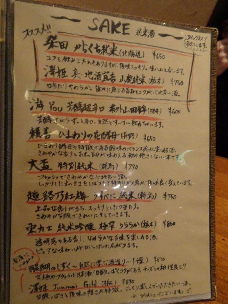 日本酒のメニュー