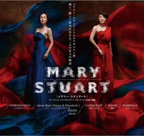 中谷美紀さんがメアリーを演じたお芝居のポスター