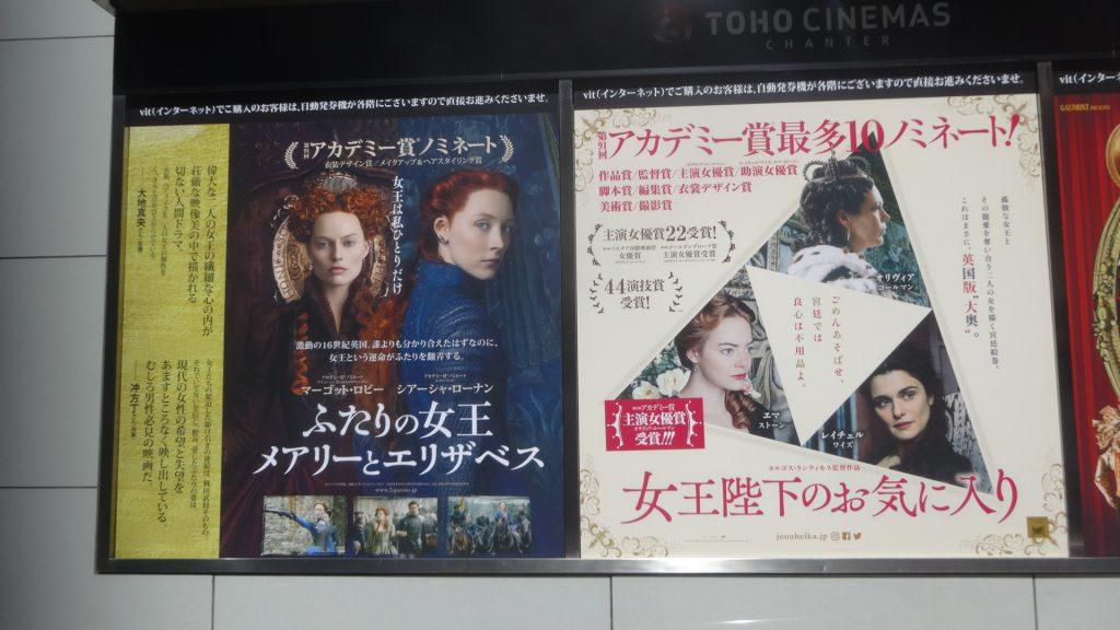 エリザベスに絡んだこの2本の映画のポスター