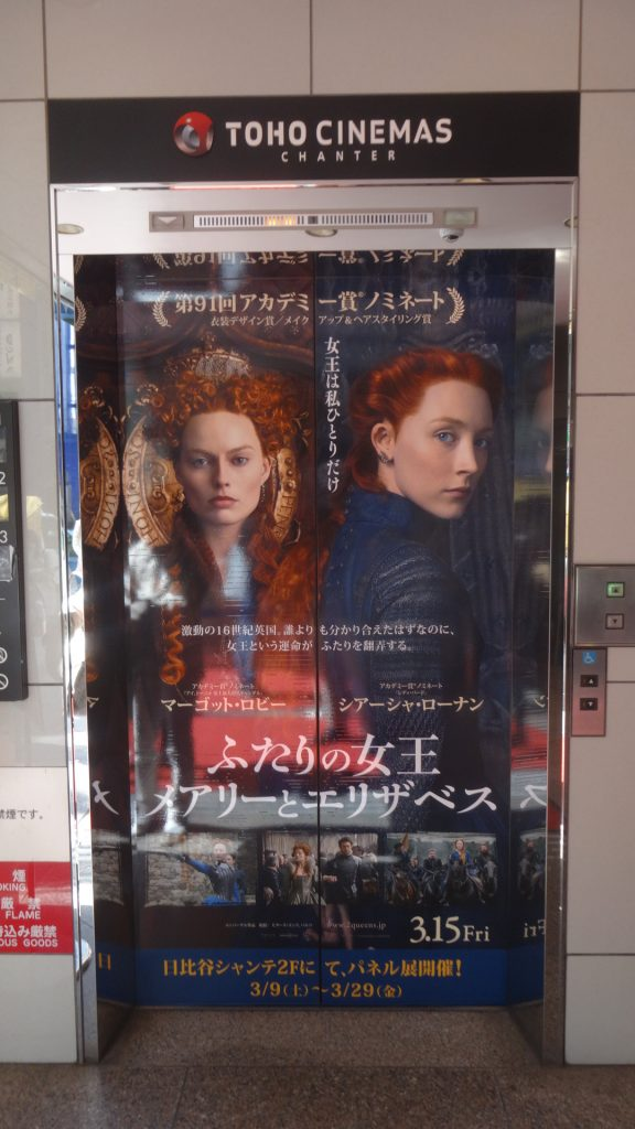 ふたりの女王 メアリーとエリザベスのポスター