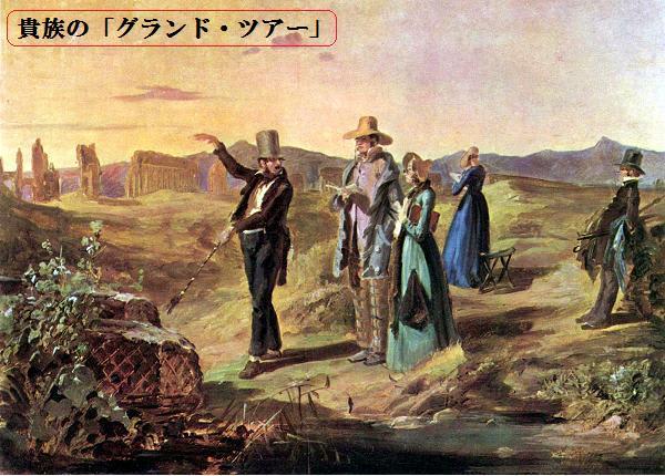 グランド・ツアーの様子を描いた絵画
