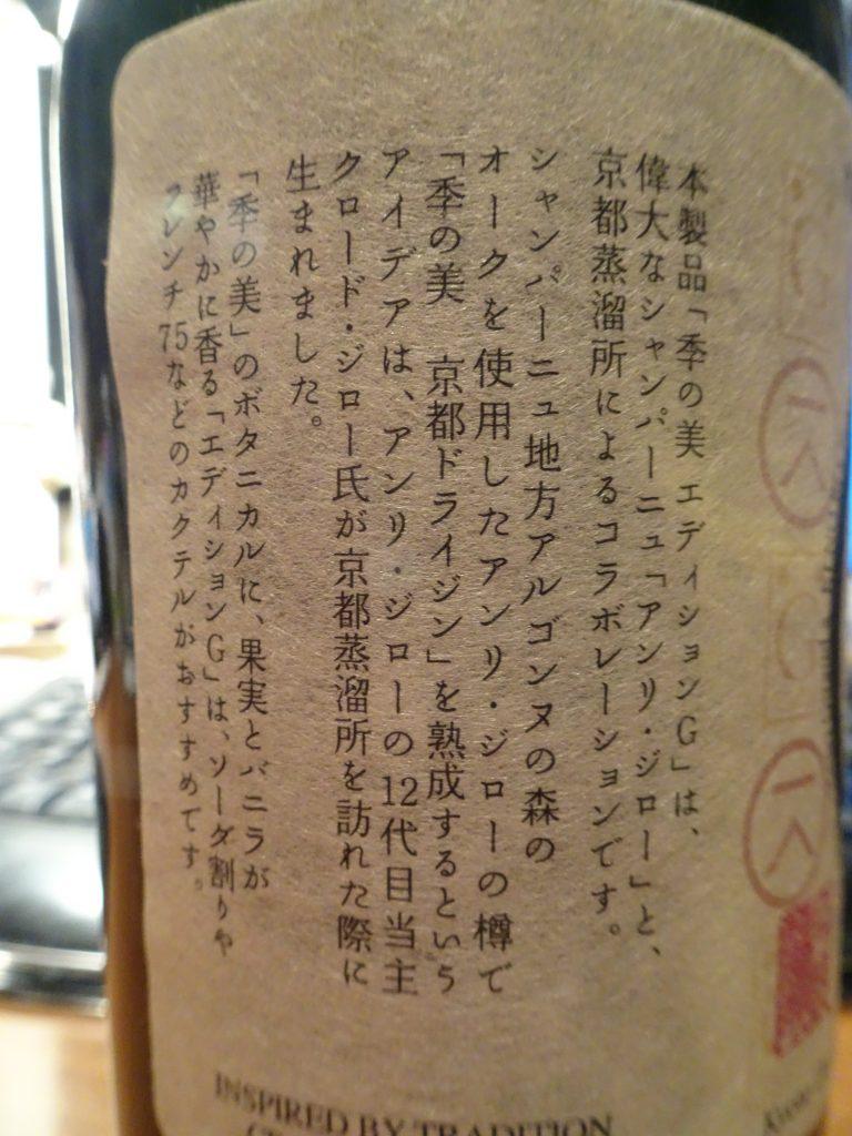 ボトルの和紙のラベルに書かれている説明文