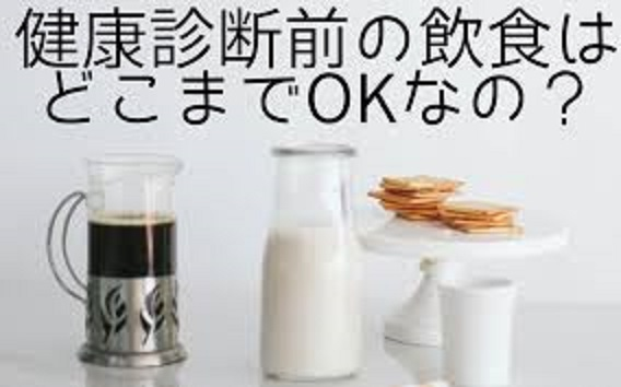 健診前の飲食に関する注意を示した写真