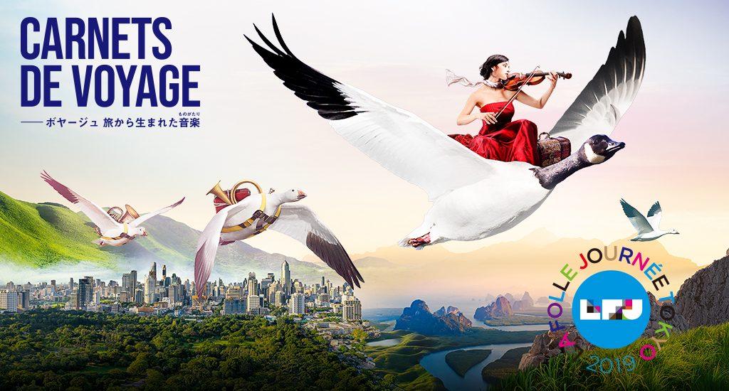 「旅する音楽家」と書かれた今年のポスター