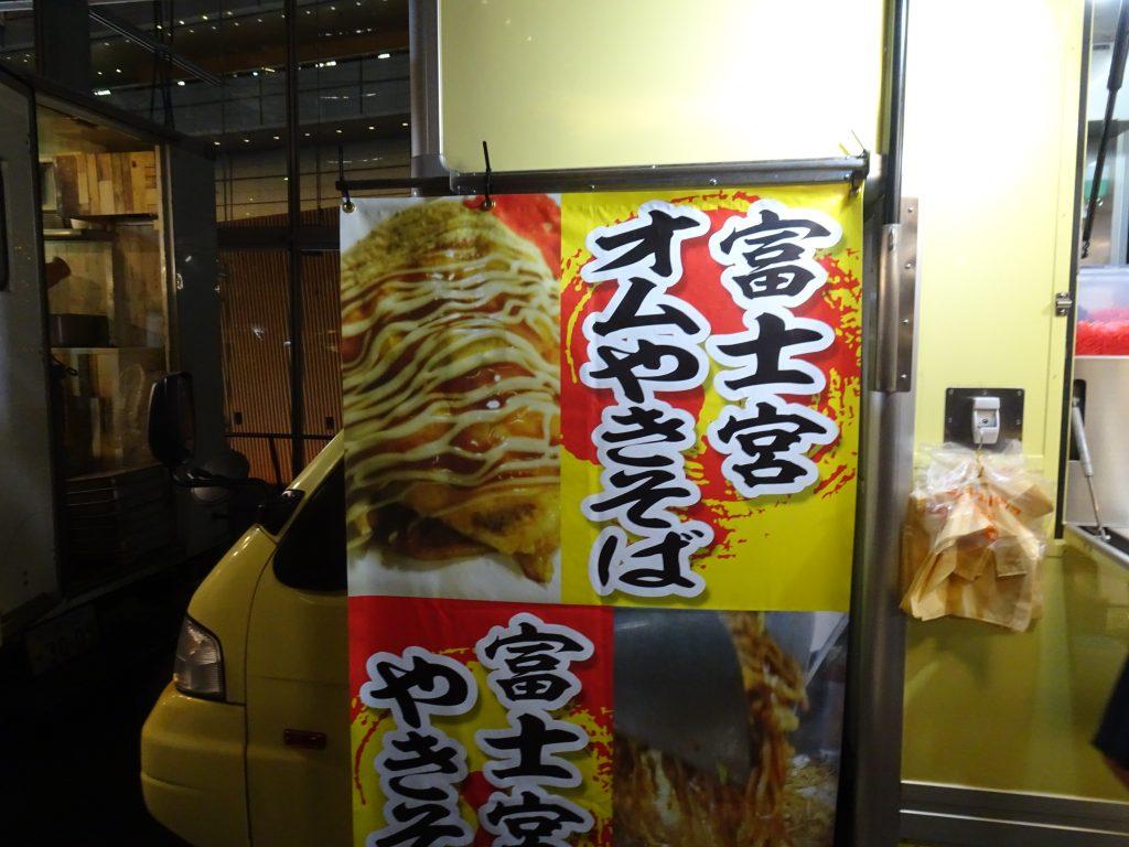 富士宮焼きそばの看板