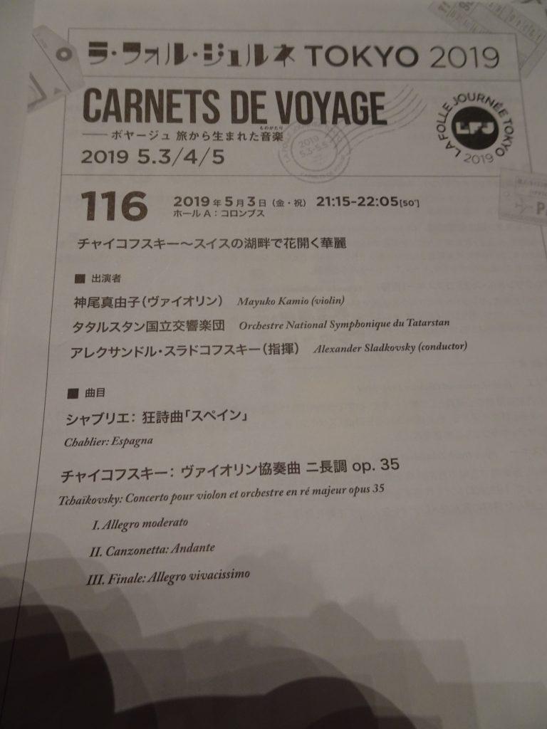 神尾真由子さんのヴァイオリンのプログラム