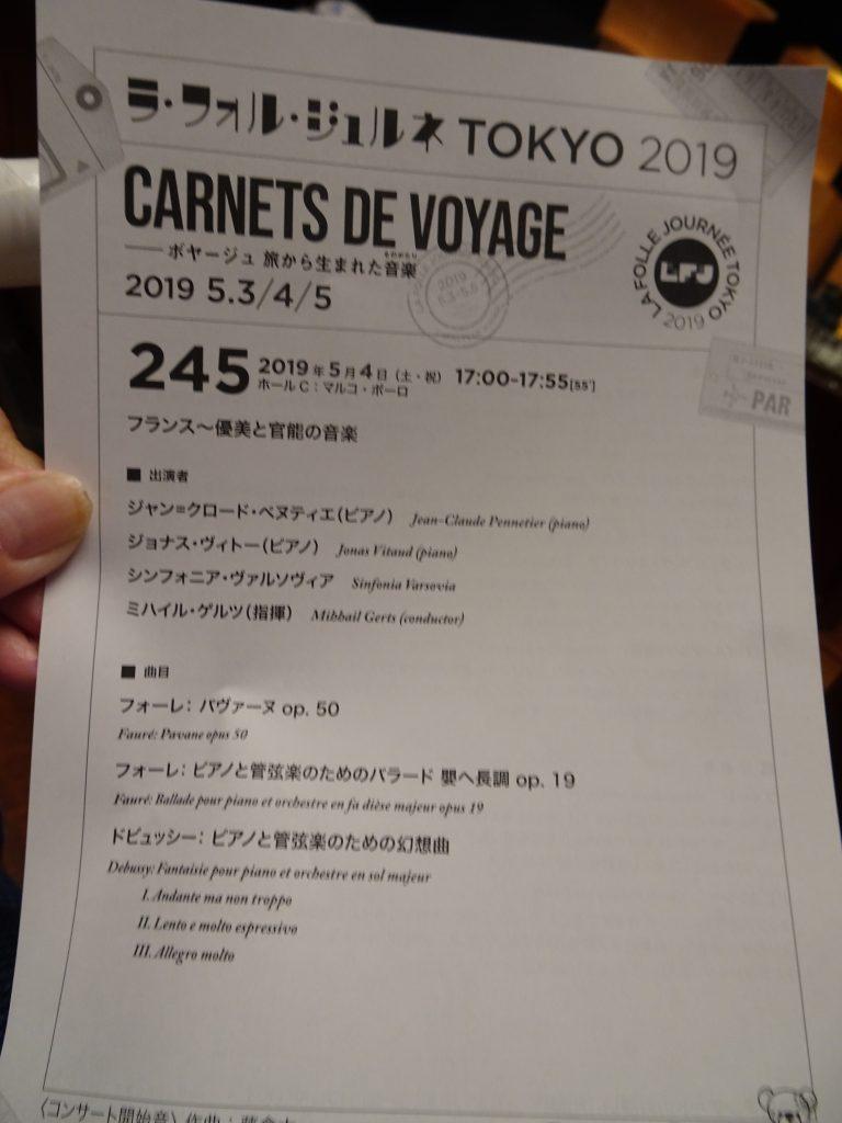 優美と官能のフランス音楽のプログラム