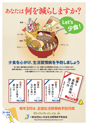 自分で節制して生活習慣病を治そうと訴えるポスター