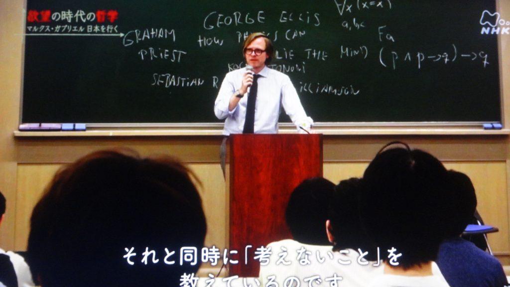 京都大学で講演するガブリエル