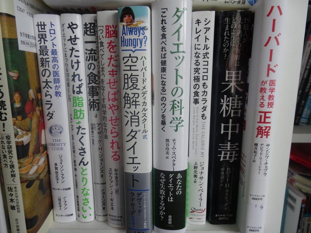 書き手が読んだ7冊の翻訳本のダイエット本の写真