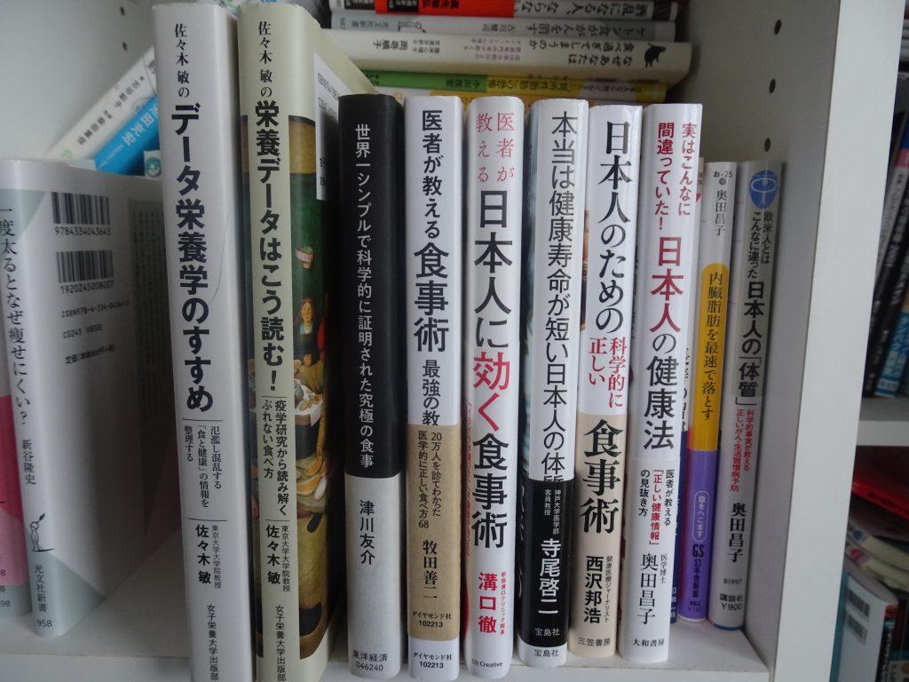 書き手が読んだ7冊の日本人が書いたダイエット本の写真