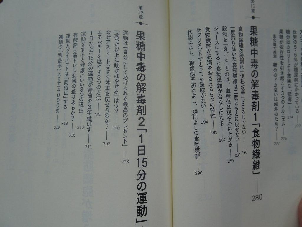 果糖の解毒法について書かれたページの写真