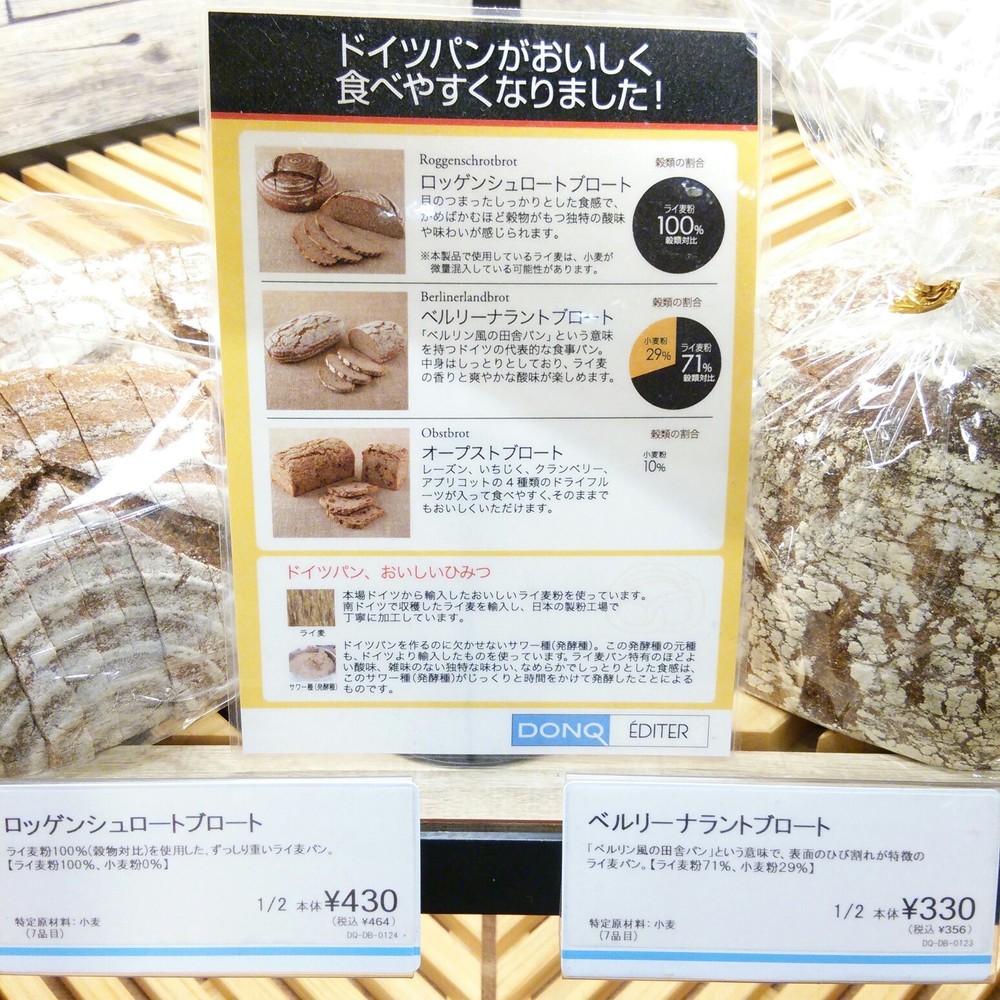 ライ麦が入ったドイツパンの種類を示した写真