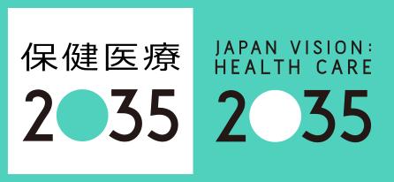 保健医療2035提言書の提言書