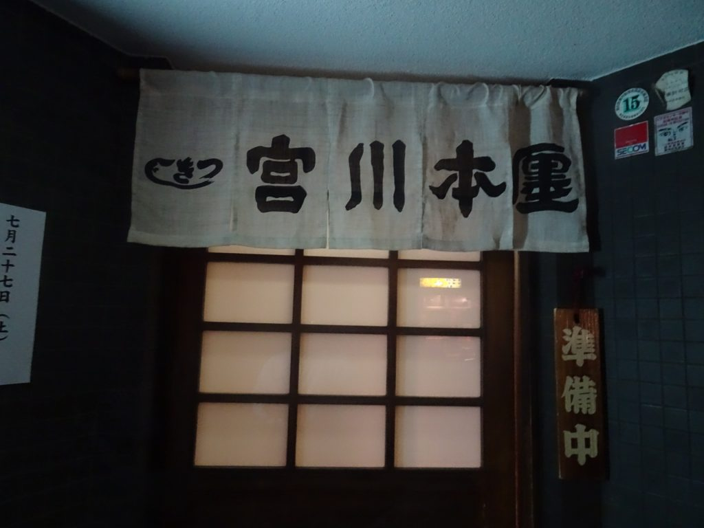 宮川さんの店先の暖簾