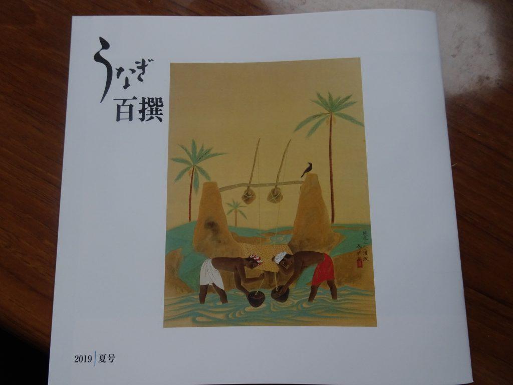 うなぎ百選という冊子