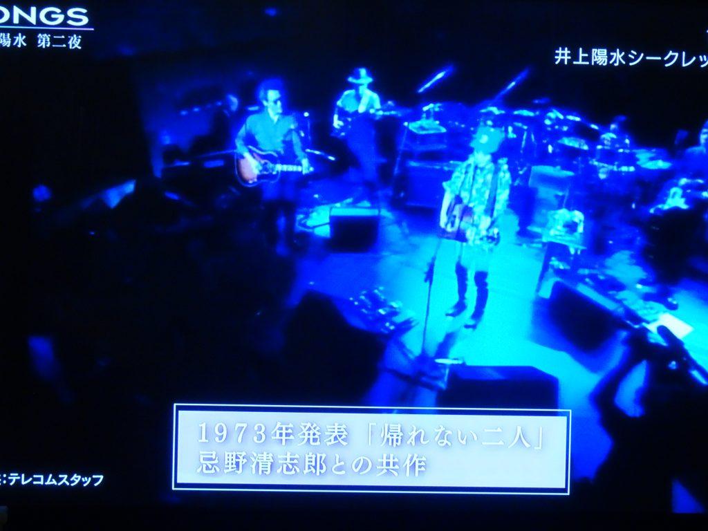 帰れない二人を歌う陽水さんと忌野清志郎さん