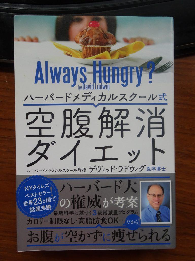 空腹解消ダイエットの表紙