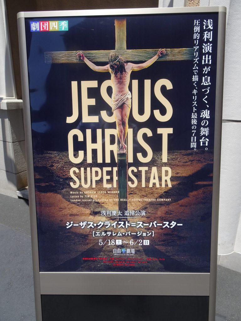 ジーザス・クライスト=スーパースターのポスター