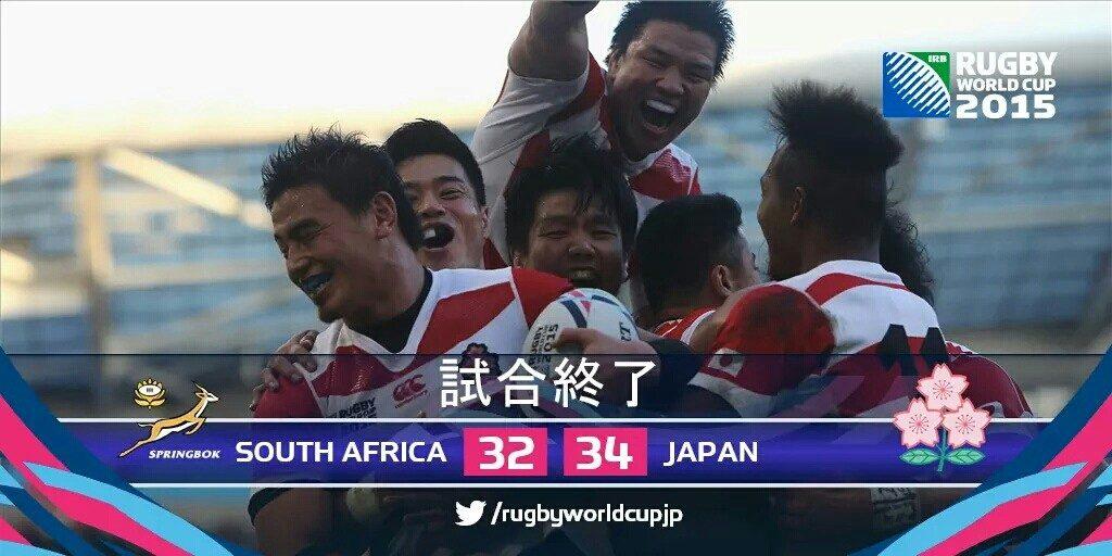 4年前に南アフリカを破ったときのジャパンの選手たち