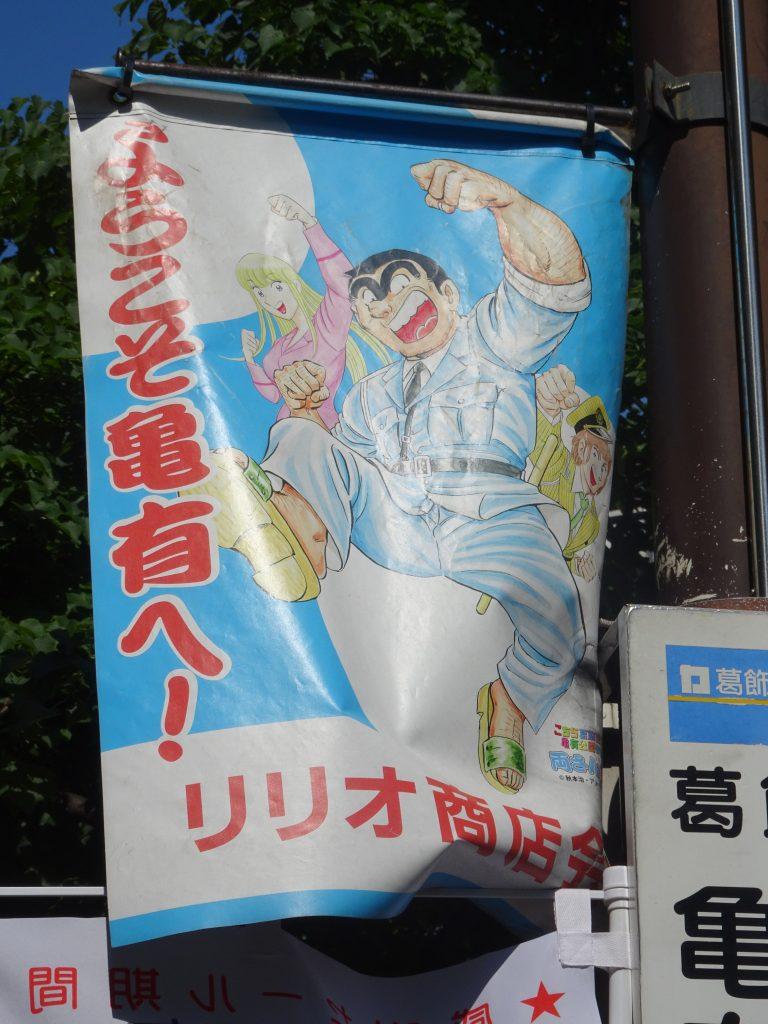 商店街の電柱に掲げられている旗の写真