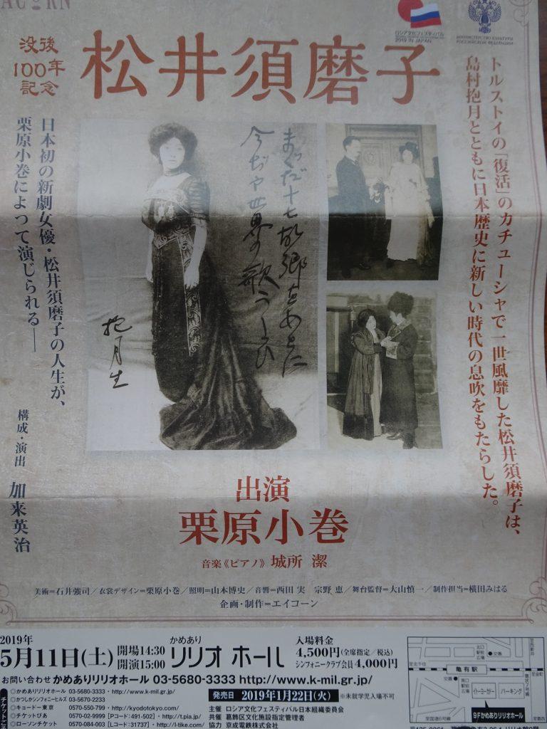 栗原小巻さん主演の松井須磨子の演劇のチラシの写真