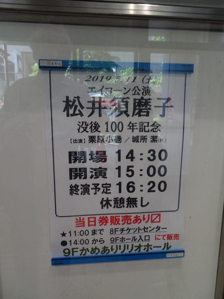 栗原小巻さん主演の松井須磨子の演劇のポスター