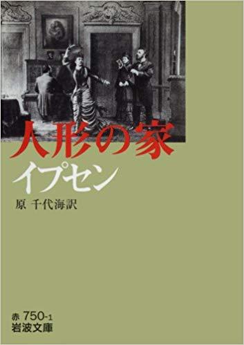 イプセンの「人形の家」の単行本の表紙