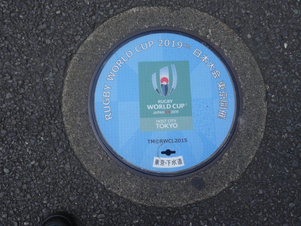 ラグビーワールドカップの宣伝が書かれたマンホールの蓋