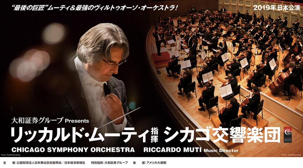 ムーテイ指揮のシカゴ交響楽団のコンサートのポスター