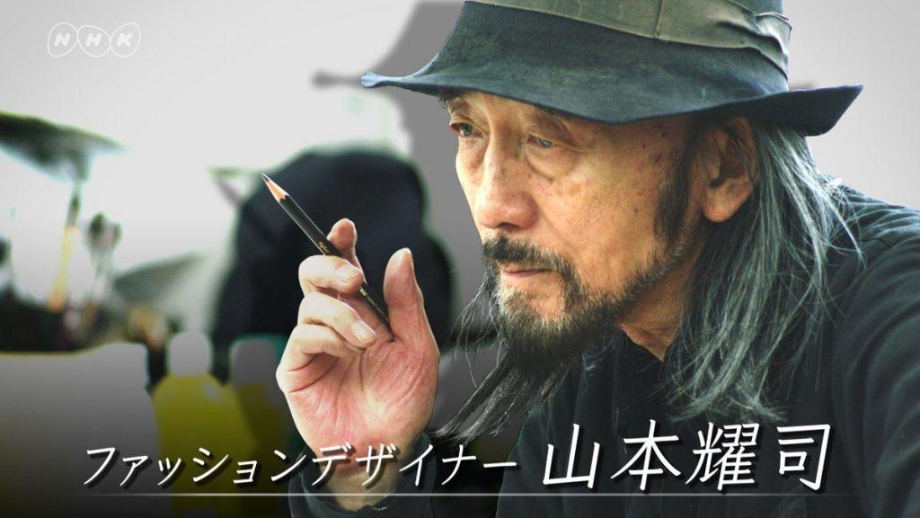 山本耀司さんの写真