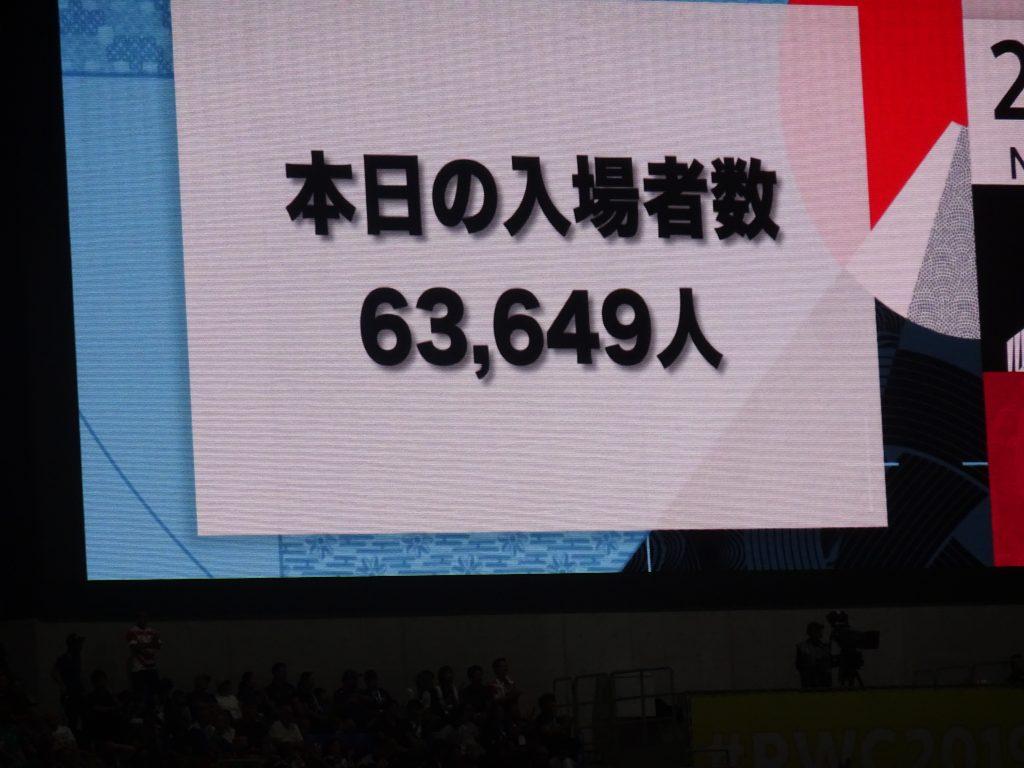 入場者数が63649人であることを示すスクリーン
