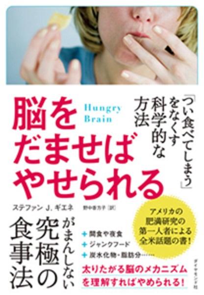 脳をだませばやせられる1:ハングリーな脳